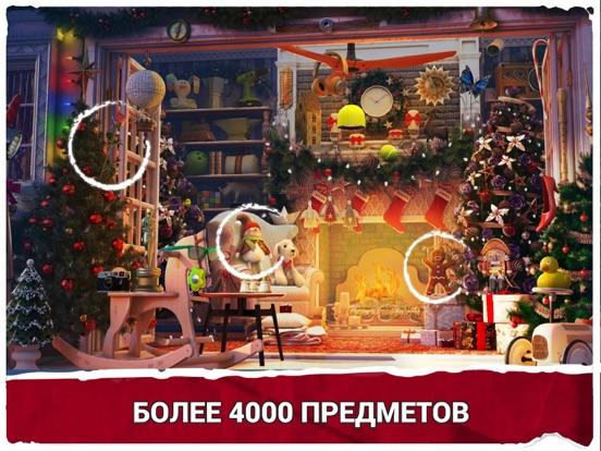 Скачать Игры Поиск Предметов Рождество