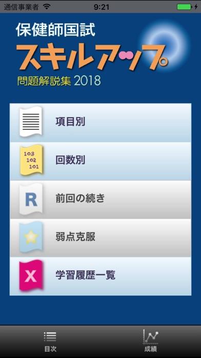 保健師国試スキルアップ問題解説集2018 screenshot1