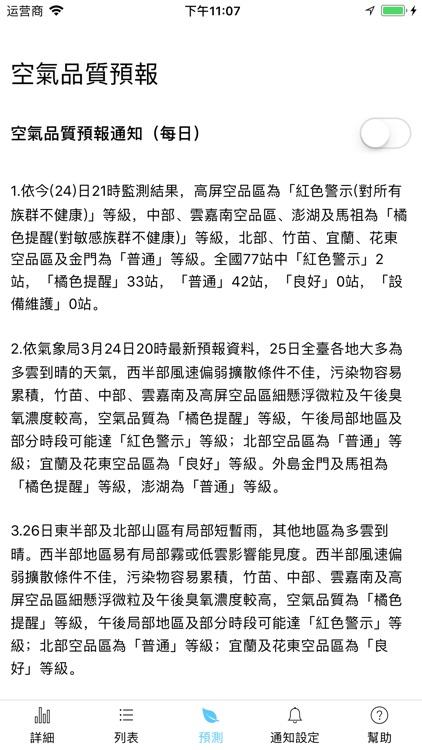 Taiwan Air, check PM2.5 easier