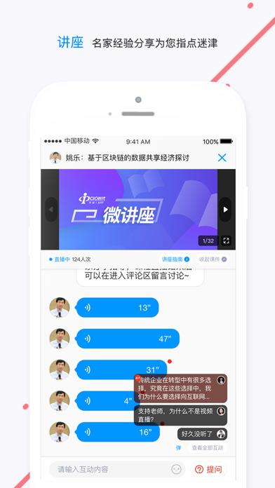 CIO时代 screenshot three