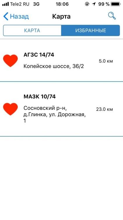 НОВАТЭК-АЗК screenshot-3