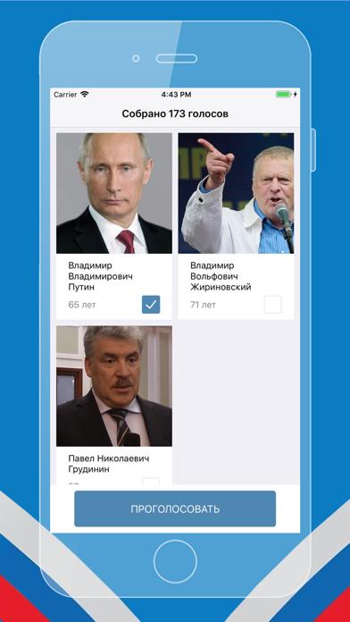 Выборы 2018 для ВК Скриншоты4