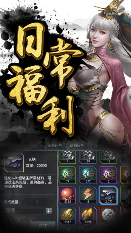 战国策略回合-大秦帝国王朝竞技奇迹争霸手游 screenshot-3