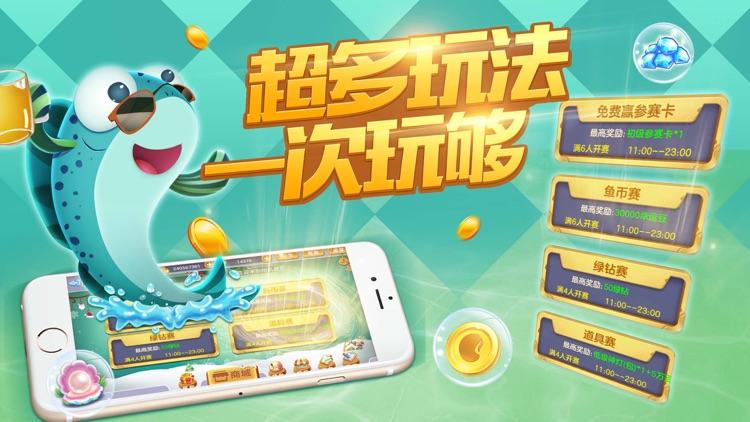 电玩捕鱼-捕鱼大亨最爱的街机达人捕鱼 screenshot-3