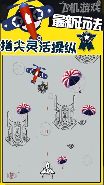 飞机模拟器 - 战机飞行游戏大全