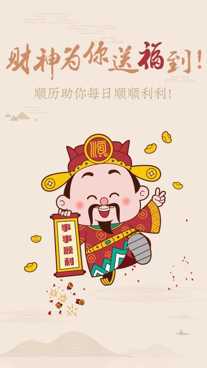 Calendar-Chinese Calendar
