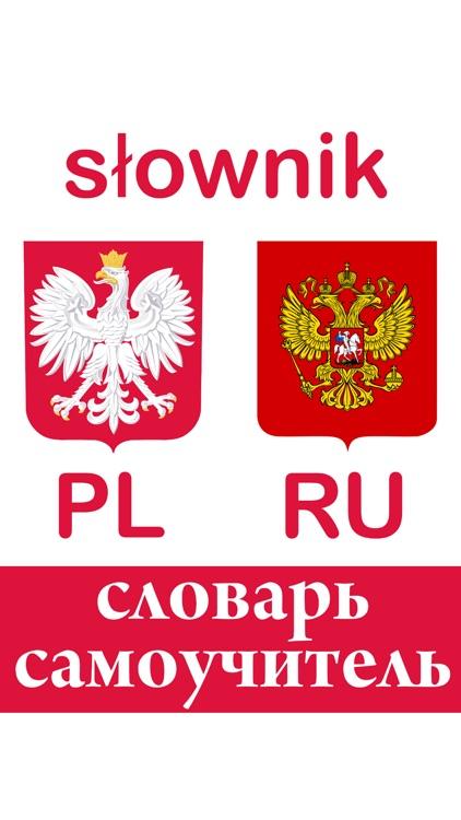 Wielki Słownik Polsko-Rosyjski screenshot-0