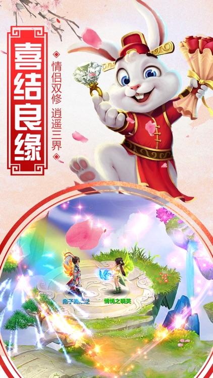 西游修仙-仙侠奇迹西游修仙手游 screenshot-3