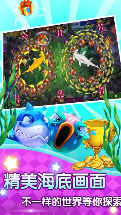 街机捕鱼机·捕鱼-真人疯狂捕鱼机游戏 screenshot-3
