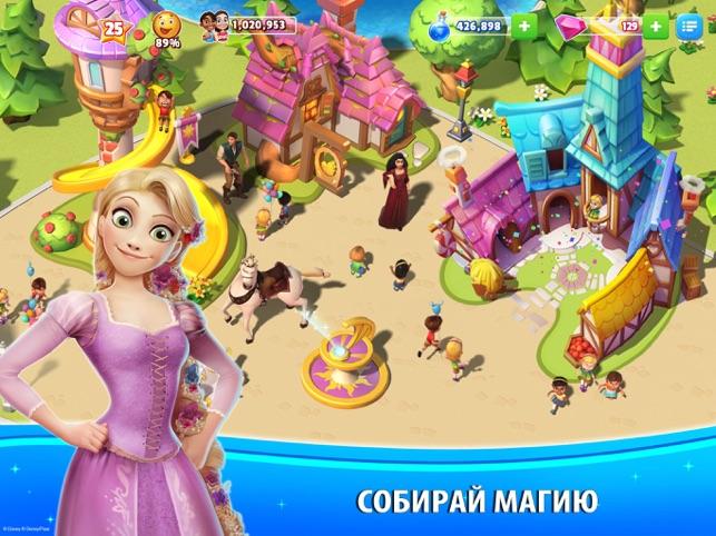 Волшебные королевства Disney Screenshot
