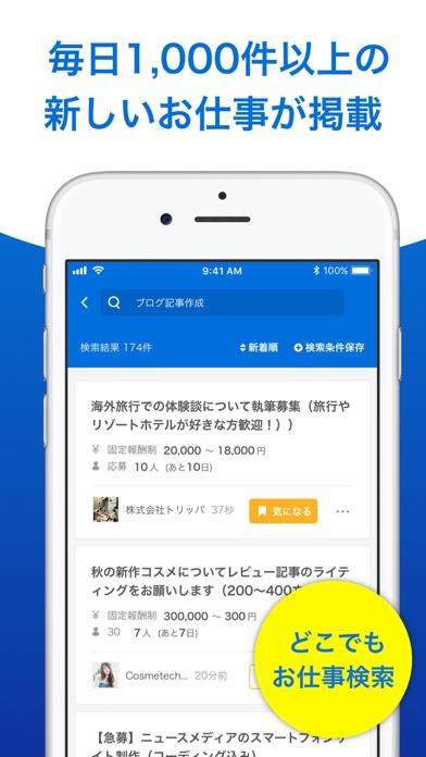 CrowdWorks for Worker 副業・在宅ワークスクリーンショット3