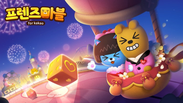 프렌즈마블 for kakao screenshot-0