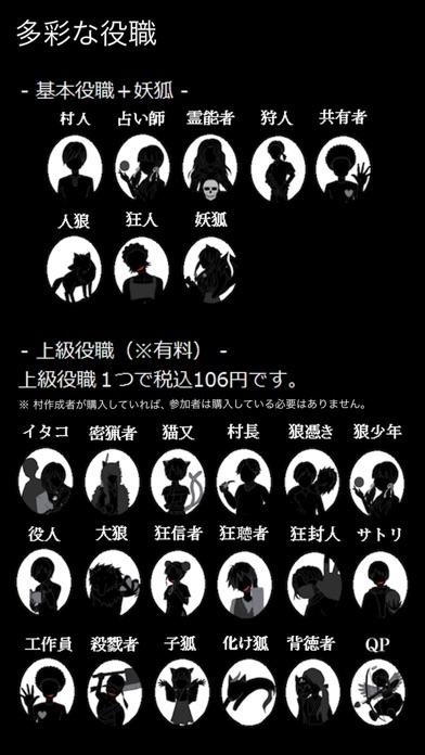 人狼NET - オンライン用スクリーンショット3