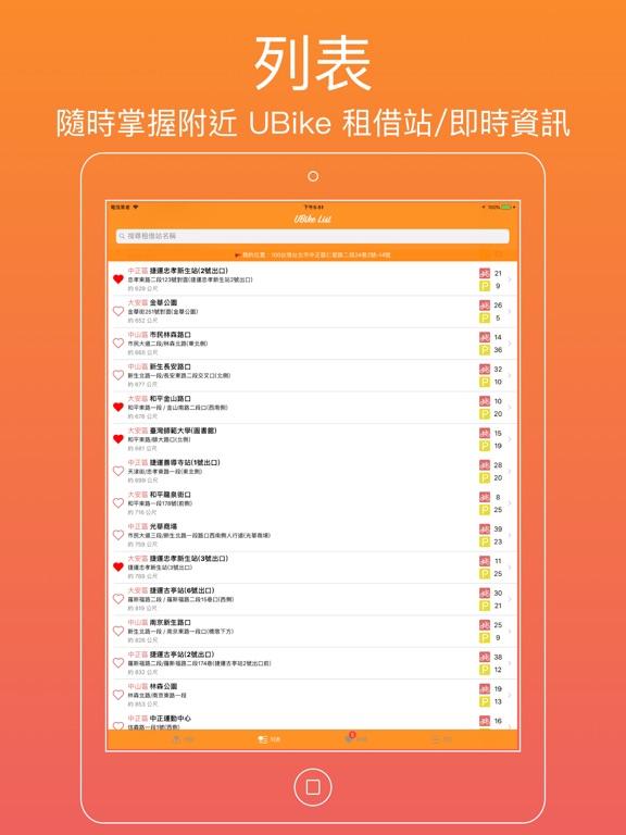台北UBike+ screenshot 7