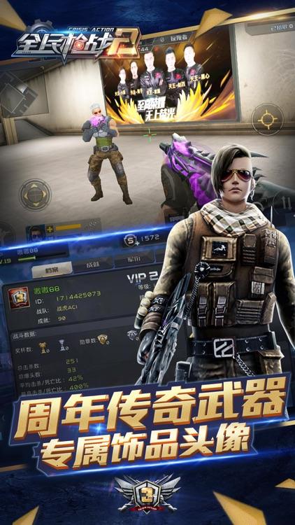 全民枪战2-3周年狂欢季 screenshot-3