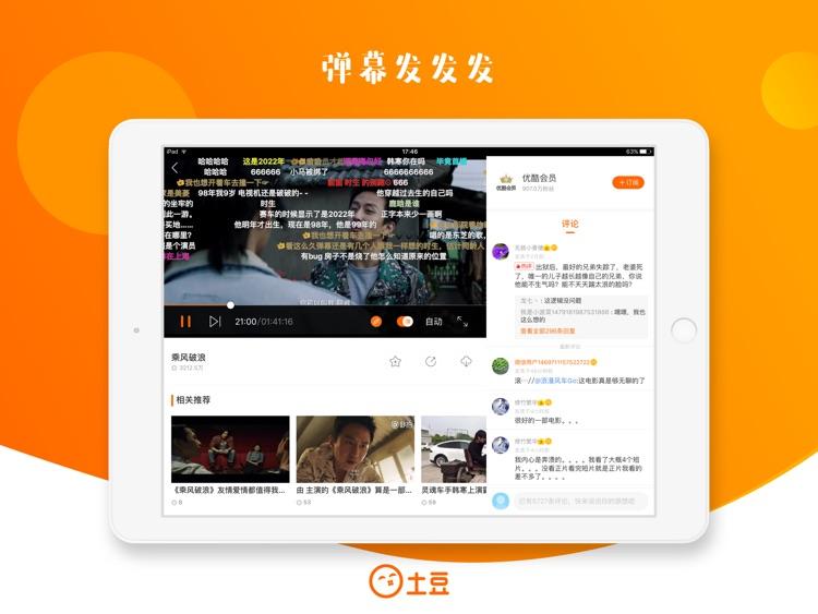 土豆视频HD—高清影视综艺视频播放器