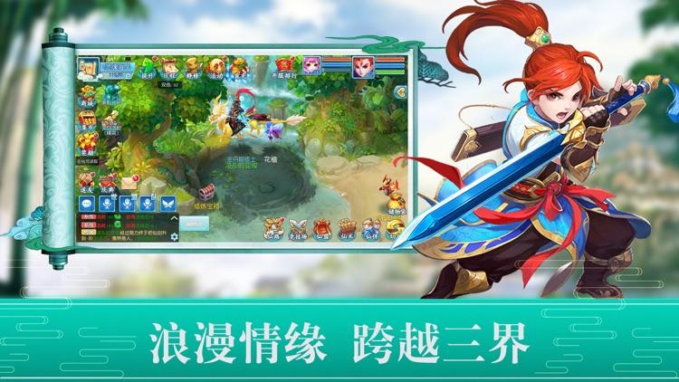 大话降魔传-回合制手游 screenshot-4