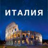 Рим и Венеция - оффлайн гид