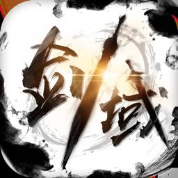 剑域-热血至尊仙侠动作手游