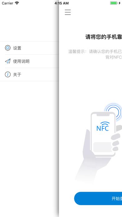 滕华科技 app image