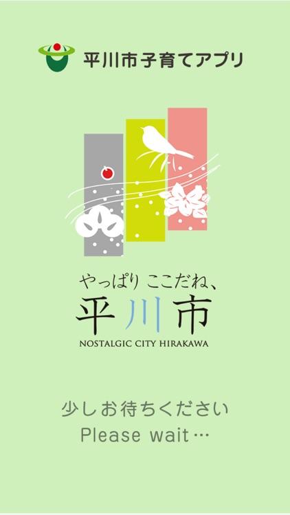 平川市子育てアプリ