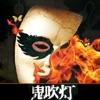 鬼吹灯-有声小说-天下霸唱经典冒险系列全集