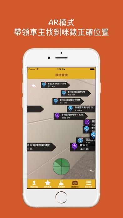 香港泊車咪錶 HK Parking (HKMeter)屏幕截圖5