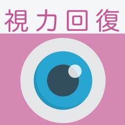 視力回復トレーニング 決定版