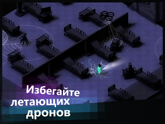 Maruta Escape для iPad