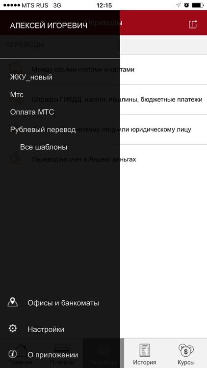РОСГОССТРАХ БАНК screenshot-5