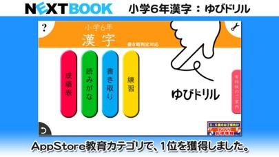 小学6年生漢字:ゆびドリル(書き順判定対応漢字学習アプリ)のおすすめ画像1