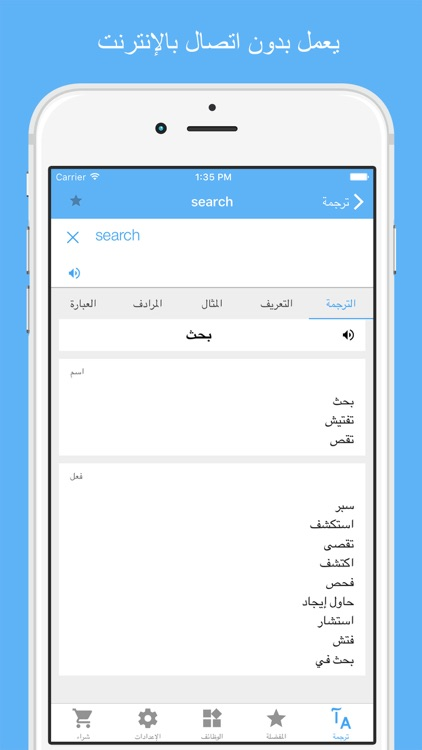 Dict Plus: قاموس و ترجمه عربي