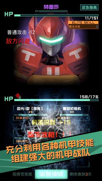 蔚蓝星途 - 机甲战队的星际冒险 screenshot-0