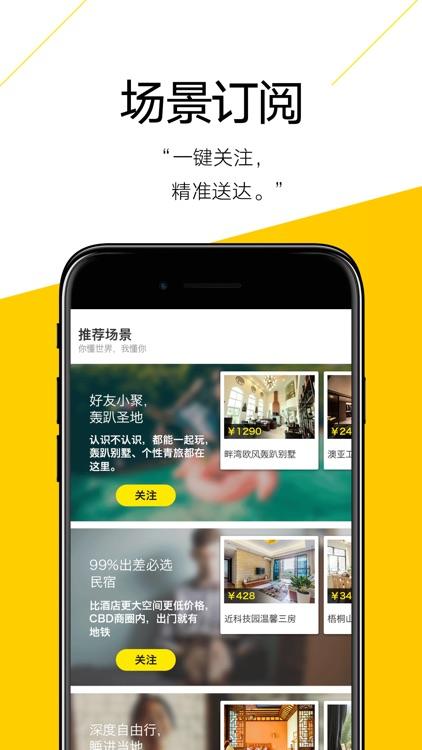 奇鱼旅行-民宿公寓客栈的短租房预订平台 screenshot-3