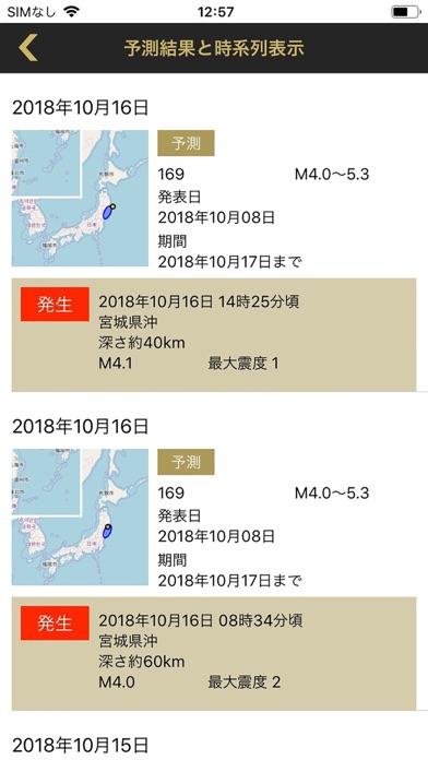 地震予測プラス ScreenShot4