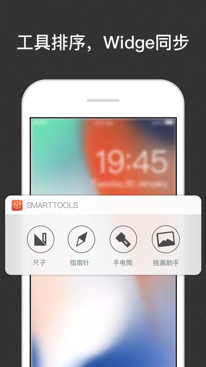 Smarttools·Pro screenshot-4
