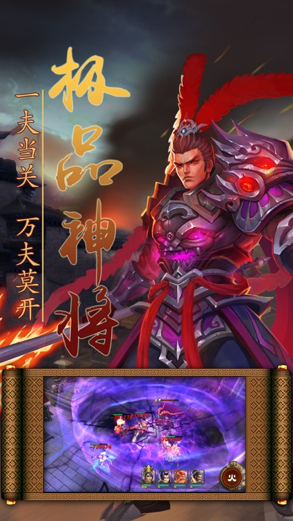 三国:逐鹿天下-三国手游 screenshot-2