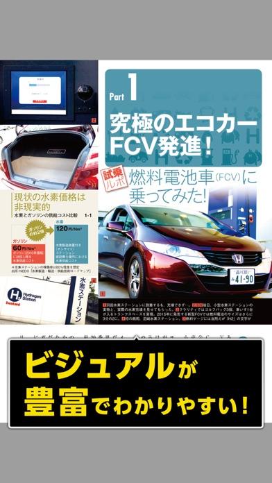 週刊ダイヤモンド ScreenShot2