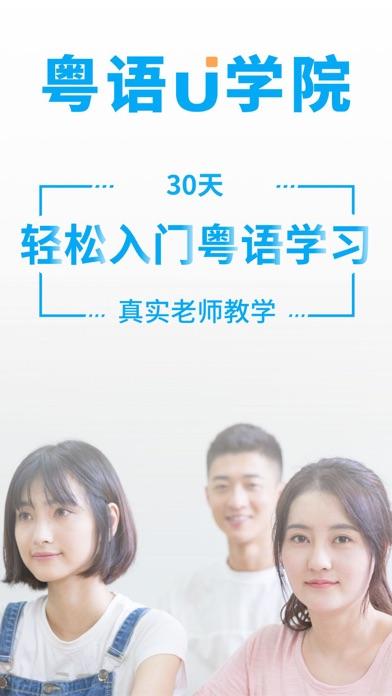 粤语-学粤语广东话神器 screenshot one
