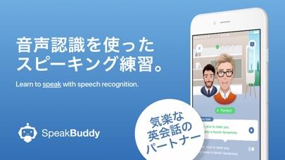 英会話SpeakBuddyスクリーンショット