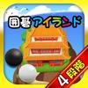 囲碁アイランド4 - iPadアプリ