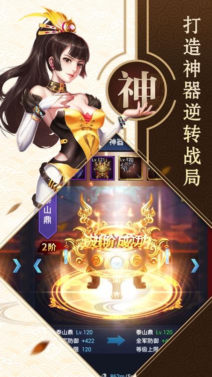 绝世雄豪 screenshot-3