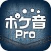 ポケット効果音Pro 海外携帯