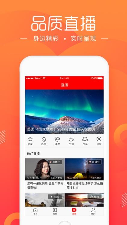 新浪新闻-热门新闻抢先看 screenshot-4