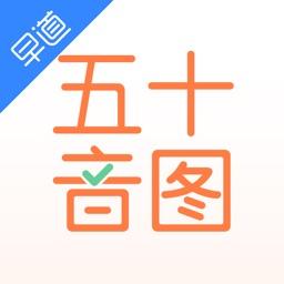 五十音图-日语词典查词基础学习
