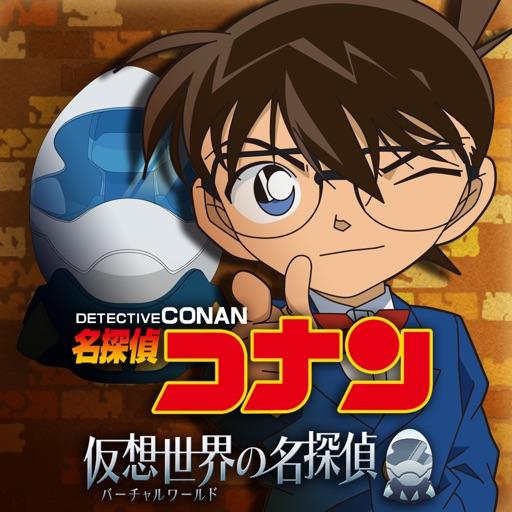 名探偵コナン 仮想世界(バーチャルワールド)の名探偵