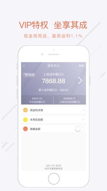 知屋理财-迎银行存管12%收益投资理财平台 screenshot-4
