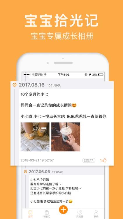 童肴—辅食菜谱大全 screenshot-3