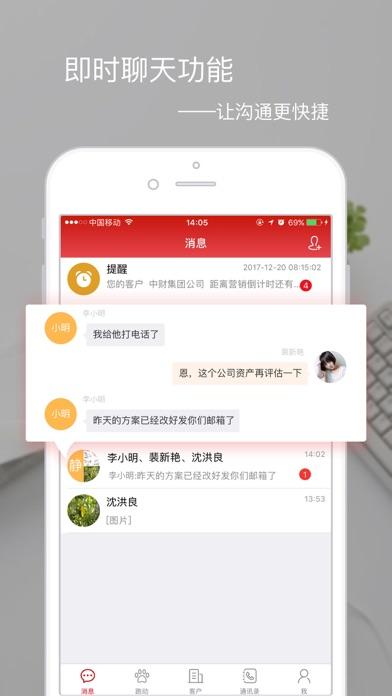 中财广角CRM screenshot