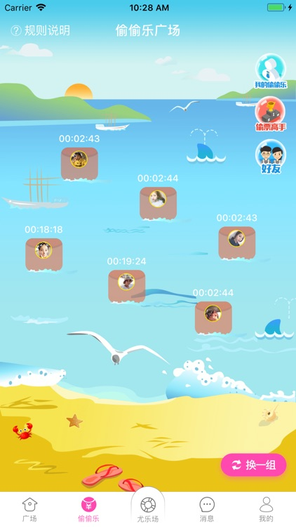小尤趣 - 全民偷红包娱乐app